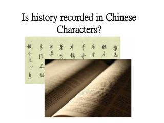 Is history recorded in Chinese Characters?