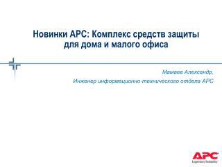 Новинки АРС: Комплекс средств защиты  для дома и малого офиса