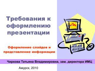 Требования к оформлению презентации