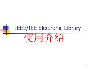 IEEE/IEE Electronic Library ????