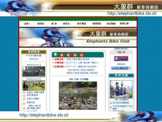 elephantbike.idv.st/