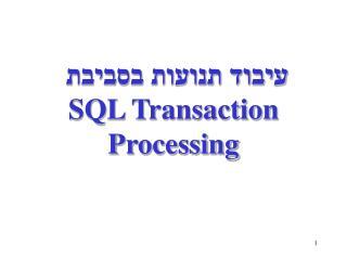 עיבוד תנועות בסביבת  SQL Transaction Processing