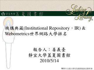 報告人 : 姜義臺 靜宜大學蓋夏圖書館 2010/5/14