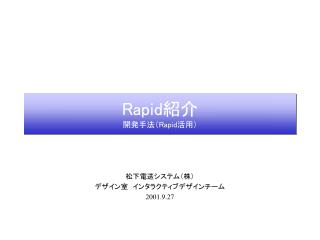Rapid 紹介 開発手法( Rapid 活用)