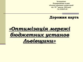 «Оптимізація мережі бюджетних установ Львівщини »