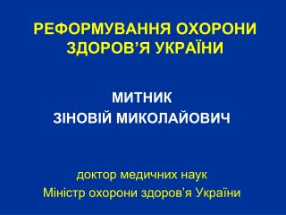 РЕФОРМУВАННЯ ОХОРОНИ ЗДОРОВ ' Я УКРАЇНИ