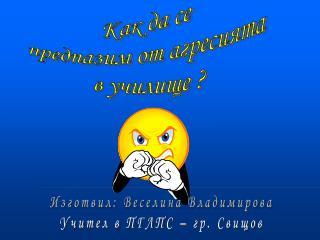 Изготвил: Веселина Владимирова Учител в ПГЛПС – гр. Свищов