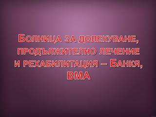 Болница за долекуване, продължително лечение и рехабилитация – Банкя, ВМА