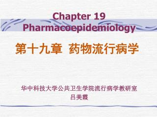 Chapter 19 Pharmacoepidemiology