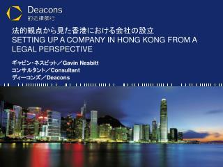 法的観点から見た香港における会社の設立 SETTING UP A COMPANY IN HONG KONG FROM A LEGAL PERSPECTIVE