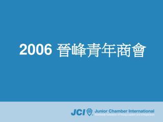 2006  晉峰青年商會