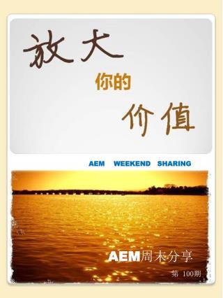 AEM 周末分享 第  100 期