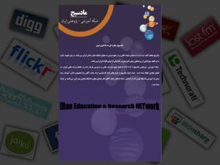 تعریف شبکه اجتماعی تاریخچه شبکه اجتماعی آشنایی  با شبکههای اجتماعی اینترنتی