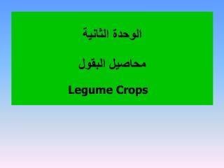الوحدة الثانية محاصيل البقول Legume Crops