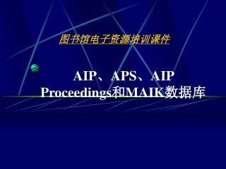AIP 、 APS 、 AIP Proceedings 和 MAIK 数据库