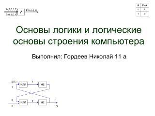 Основы логики и логические основы строения компьютера