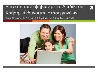 Η σχέση των εφήβων με το Διαδίκτυο : Χρήση, κίνδυνοι και στάση γονέων