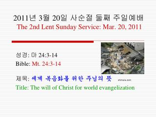 2011 ?  3 ?  20 ?  ??? ?? ????  The 2 nd  Lent Sunday Service:  Mar . 20, 2011