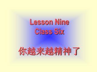 Lesson Nine Class Six 你越来越精神了