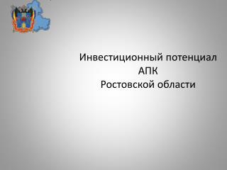 Инвестиционный потенциал АПК  Ростовской области