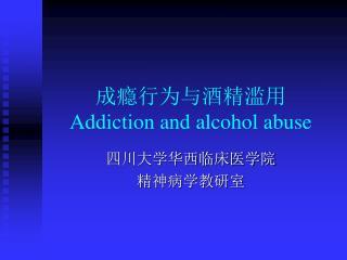 成瘾行为与酒精滥用 Addiction and alcohol abuse