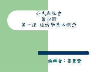 公民與社會 第四冊 第一課 經濟學基本概念