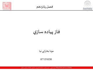 فاز پياده سازي  مونا بخارايي نيا  87131038