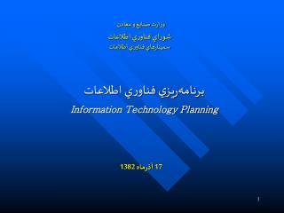 وزارت صنايع و معادن شوراي فناوري اطلاعات سمينارهاي فناوري اطلاعات