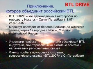 Приключение, которое объединит российский  BTL!