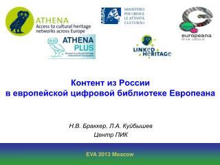 Контент из России  в европейской цифровой библиотеке Европеана