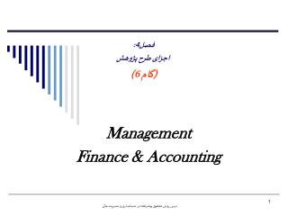 Management Finance  & Accounting