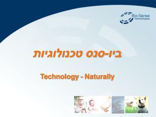 ביו-סנס טכנולוגיות Technology - Naturally
