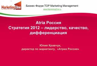 Atria  Россия Стратегия 2012 – лидерство, качество, дифференциация