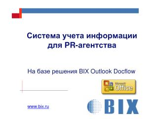 Система учета информации  для  PR- агентства