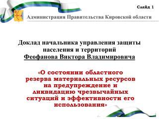 Доклад начальника управления защиты населения и территорий  Феофанова Виктора Владимировича