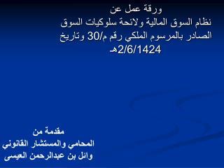 مقدمة من المحامي والمستشار القانوني وائل بن عبدالرحمن العيسى