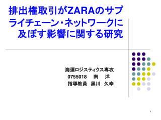 排出権取引が ZARA のサプライチェーン・ネットワークに及ぼす影響に関する研究
