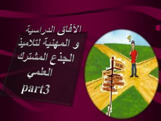 الآفاق الدراسية  و المهنية لتلاميذ الجذع المشترك  العلمي part3