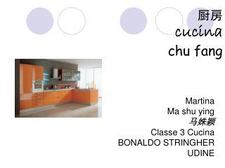 厨房 cucina chu fang
