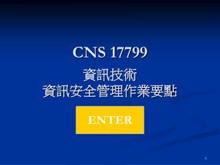 CNS 17799