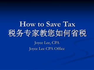 How to Save Tax 税务专家教您如何省税