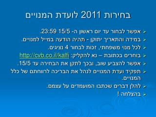 בחירות 2011 לועדת המנויים