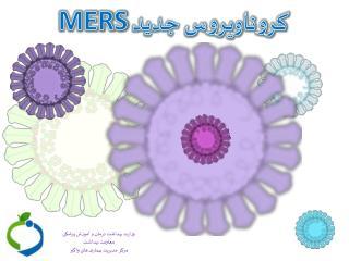 کروناویروس جدید  MERS