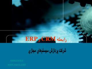 رابطه  CRM  و  ERP