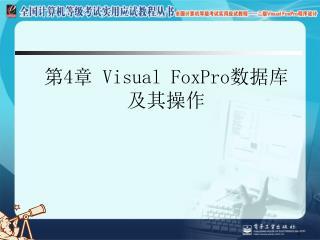 第 4 章  Visual FoxPro 数据库及其操作