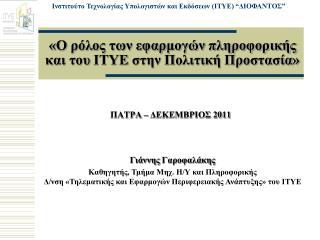 «Ο ρόλος των εφαρμογών πληροφορικής και του  ΙΤΥΕ  στην Πολιτική Προστασία»