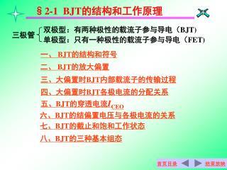 双极型:有两种极性的载流子参与导电( BJT)