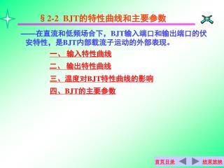 §2-2  BJT 的特性曲线和主要参数