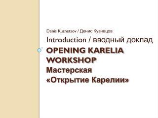OPENING KARELIA WORKSHOP Мастерская  «Открытие Карелии»