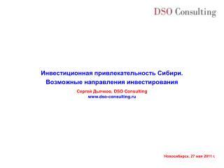 Инвестиционная привлекательность Сибири. Возможные направления инвестирования
